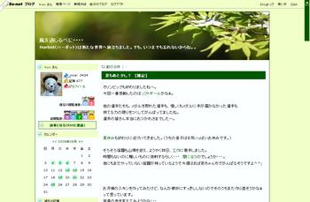 2008.4~ 葉