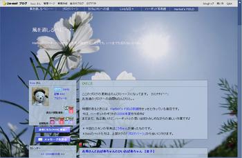 2008.9~ コスモス