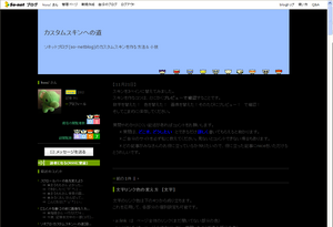 sakusei-06.PNG