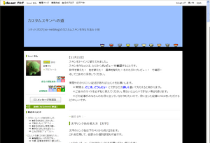sakusei-07.PNG
