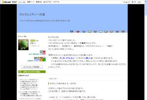 sakusei-09.PNG