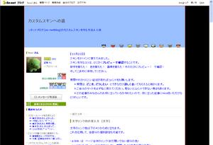 sakusei-11.PNG