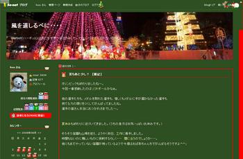 2007.12 クリスマス