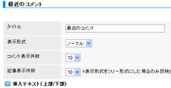 コメントのツリー表示-01.PNG