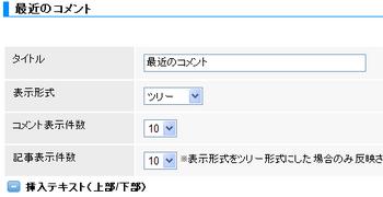 コメントのツリー表示-02.PNG