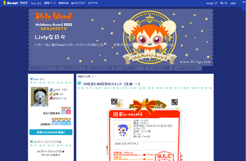 Livlyな日々 2008.9~.PNG