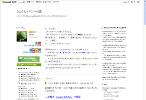 sakusei-01.PNG