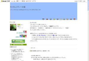 sakusei-04.PNG