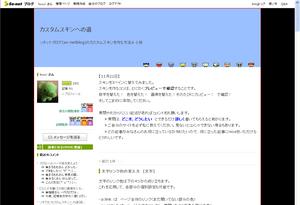 sakusei-10.PNG